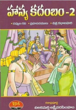 Hasya Kadambam - 2 Telugu Book By Chilakamarthy lakshmi narasimham