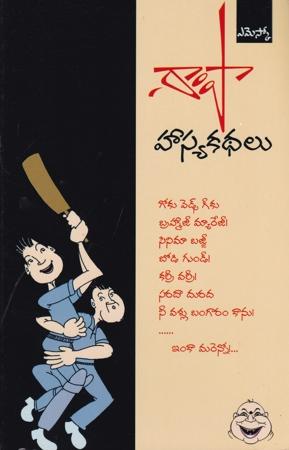 Hasya Kathalu Telugu Book By Rampa