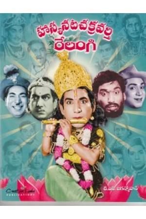 hasya-nata-chakravarthy-relangi-telugu-book-by-t-s-jaganmohan