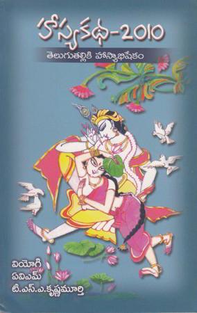 Hasyakatha 2010 (Telugu Talliki Hasyabhishekam)