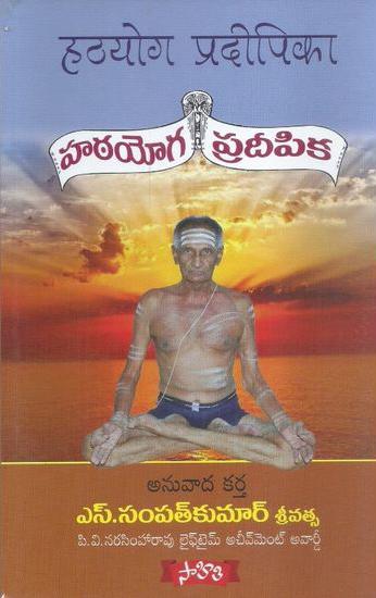 Hatayoga Pradeepika Telugu Book By S. Sampat Kumar