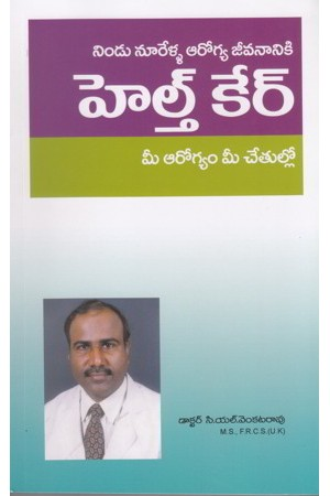 health-care-telugu-book-by-c-l-venkata-rao