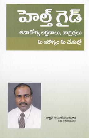 Health Guide Telugu Book By C.L.Venkata Rao