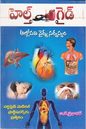 Health Guide Telugu Book By G.T.Prabhakar