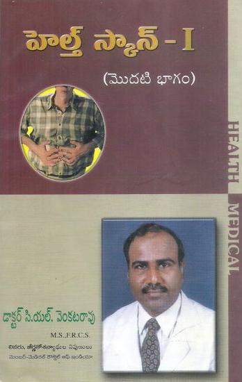Health Scan - 1 (Modati Bhagam) Telugu Book By C.L.Venkatrao (C L Venkat Rao)