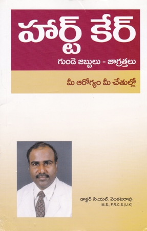 Heart Care Telugu BookBy C.L.Venkata Rao