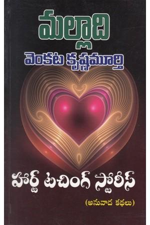 heart-touching-stories-telugu-book-by-malladi-venkata-krishnamurthy