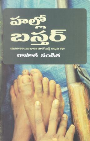 Hello Bastar Telugu Book By Rahul Pandita