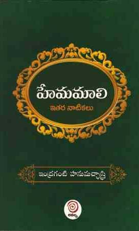 Hemamaali Itara Natikalu Telugu Book By Indraganti Hanumath Sastry