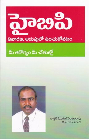 High BP Telugu Book By C.L.Venkata Rao