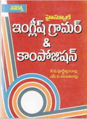 High School English Grammar And Composition Telugu Book By K.V.Purneswara Rao