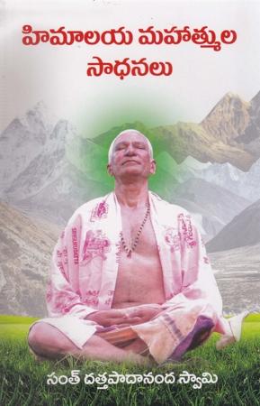 Himalaya Mahatmula Sadhanalu Telugu Book By Santh Datta Padaananda Swami