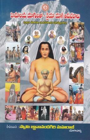 himalaya-yogulatho-kriya-yogi-anubhavalu-telugu-book-by-swamy-gnananandagiri-maharaj