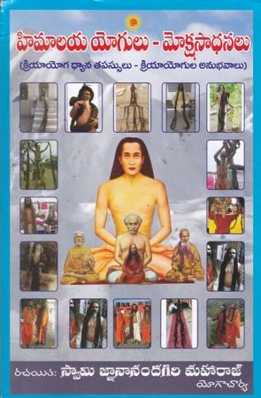 Himalaya Yogulu- Moksha Sadhanalu Telugu Book By Swamy Gnananandagiri Maharaj