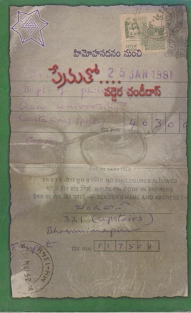Himohasadanam Nunchi Premathoo Telugu Book By Vaddera Chandidas