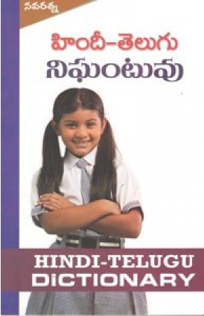 Hindi - Telugu Nighantuvu Telugu Book By S.K.Venkatacharyulu