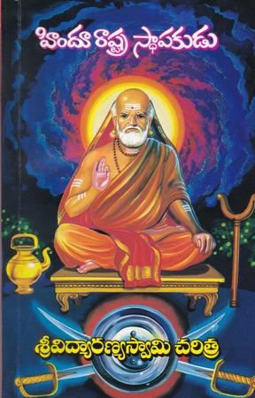 Hindu Rashtra Sthapakudu Sri Vidyaranya Swamy Charitra Telugu Book By Dr. Vedavyasa