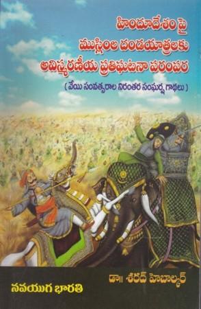 Hindudesampai Muslimla Dandayatralaku Avismaraneeya Pratighatanaa Parampara Telugu Book By Dr. Sarad Hebalkar