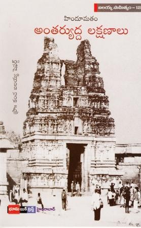 Hindumatham - Antharyuddha Lakshanalu Telugu Book By Kancha Ilaiah Shepherd