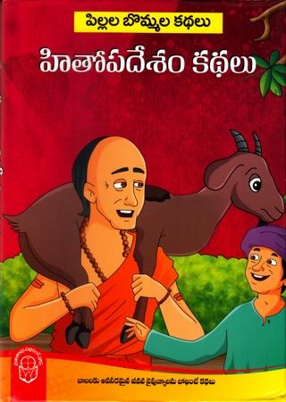 Hitopadesam Kathalu