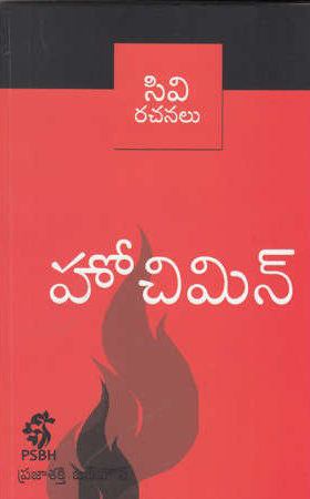 Hochimin Telugu Book By C.V.