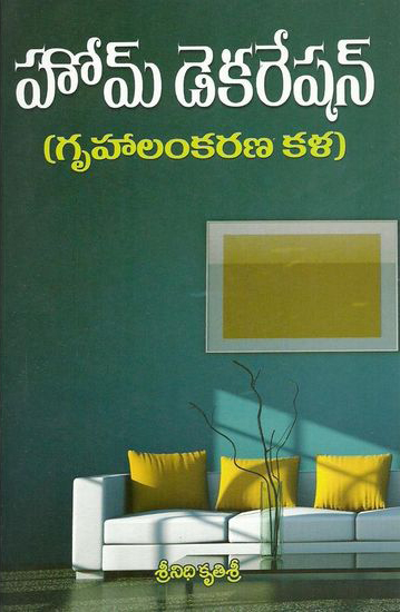 Home Decoration (Gruhalankarana Kala) Telugu Book By Srinidhi Krutisri