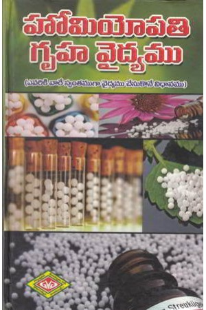 homeopathy-gruha-vaidyamu-telugu-book-by-samkisa-prabhakara-rao