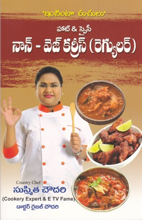 Hot And Spicy Non - Veg Curries (Regular) Telugu Book By Sushmita Choudary And Dr. Raijal Chowdary