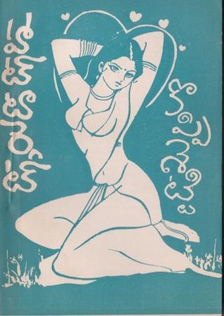 Hot Target Telugu Novel By Koppisetti