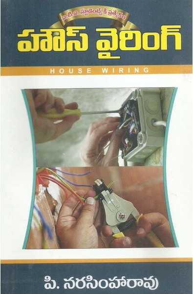 house-wiring-telugu-book-by-p-narasimharao