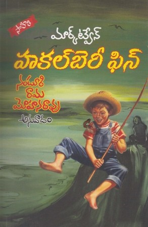 Huckleberry Finn Telugu Book By Nanduri Ramamohana Rao (Mark Twane)