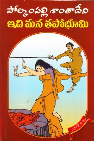 Idi Mana Tapobhoomi Telugu Book By Polkampalli Santa Devi