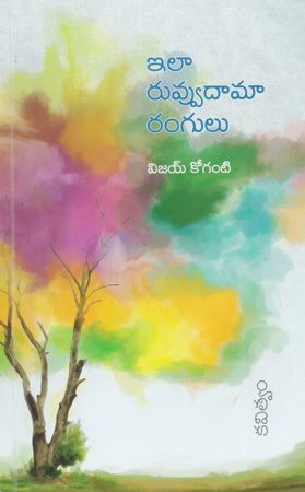 Ila Ruvvudama Rangulu Telugu Book By Vijay Koganti