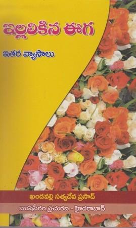 Illalikina Eega Itara Vyasalu Telugu Book By Khandavalli Satyadeva Prasad