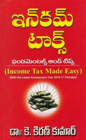 income-tax-fundamentals-and-tips-telugu-book-by-k-kiran-kumar