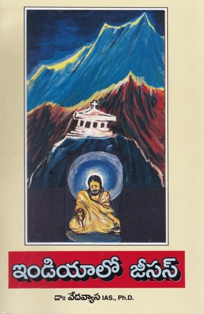 Indialo Jesus Telugu Book By Dr. Vedavyasa