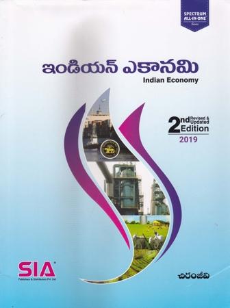 Indian Economy Telugu Book By Chiranjeevi (Bharata Ardhika Vyavastha)