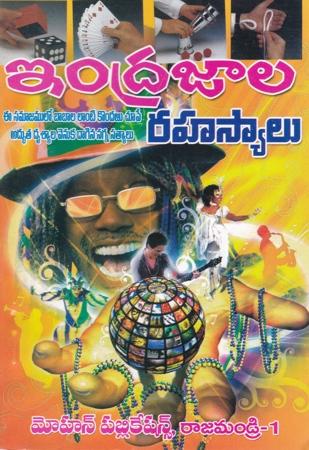 Indrajala Rahasyalu Telugu Book By Usha Padmasri