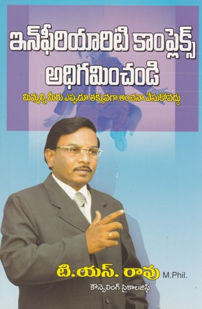 Inferiority Complex Adhigaminchandi Telugu Book By Dr. T.S.Rao