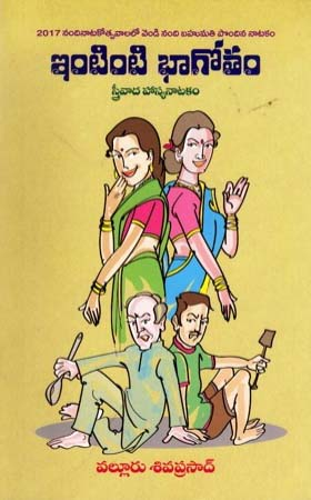 Intinti Bhagotam Telugu Book By Valluru Sivaprasad