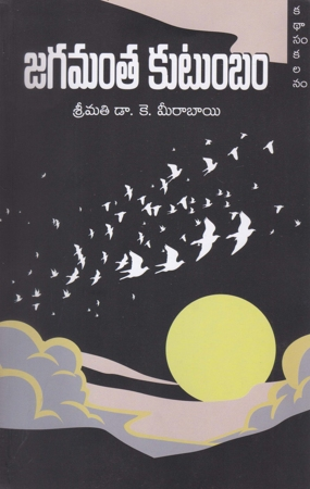 Jagamanta Kutumbam Telugu Book By Dr. K.Meera Bhai