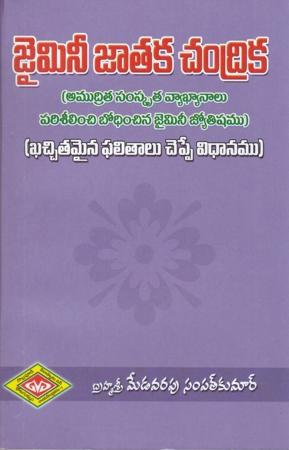 Jaiminee Jataka Chandrika