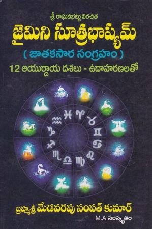 Jaimini Sutra Bhashyam (Jatakasara Sangraham) Telugu Book By Medavarapu Sampath Kumar