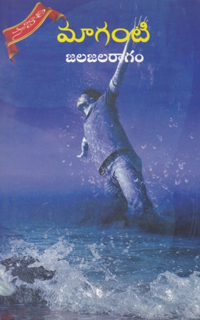 Jalajala Ragam Telugu Novel By Maganti (Novels)