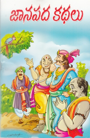 Janapada Kathalu Telugu Book By Pandit Dheerubhai