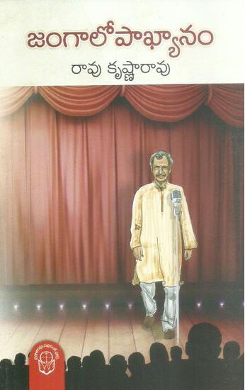 Jangalopakhyanam Telugu Book By Rao Krishna Rao