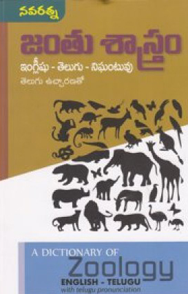Jantu Sastram English - Telugu Nighantuvu Telugu Book By Jammi Koneti Rao