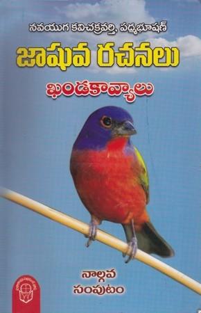 Jashuva Rachanalu Nalgava Samputam Khandakavyalu