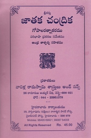 Jataka Chandrika Telugu Book By Vavilla Ramaswamy Sastrulu And Son