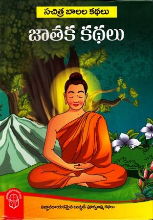 Jataka Kathalu